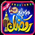تطبيقات خلفيات رمضان بدون انترنت