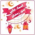 تطبيق رمضان احلى مع اسمك