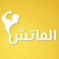 almatch tv الماتش تي في